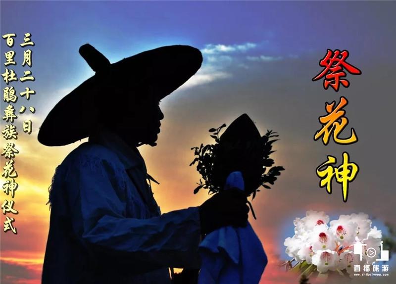 2021年百里杜鹃管理区祭花神非遗展示活动