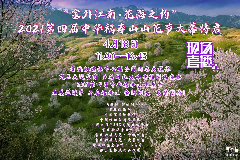 """""""塞外江南,花海之约""""2021霍城县第四届中华福寿山山花节"""