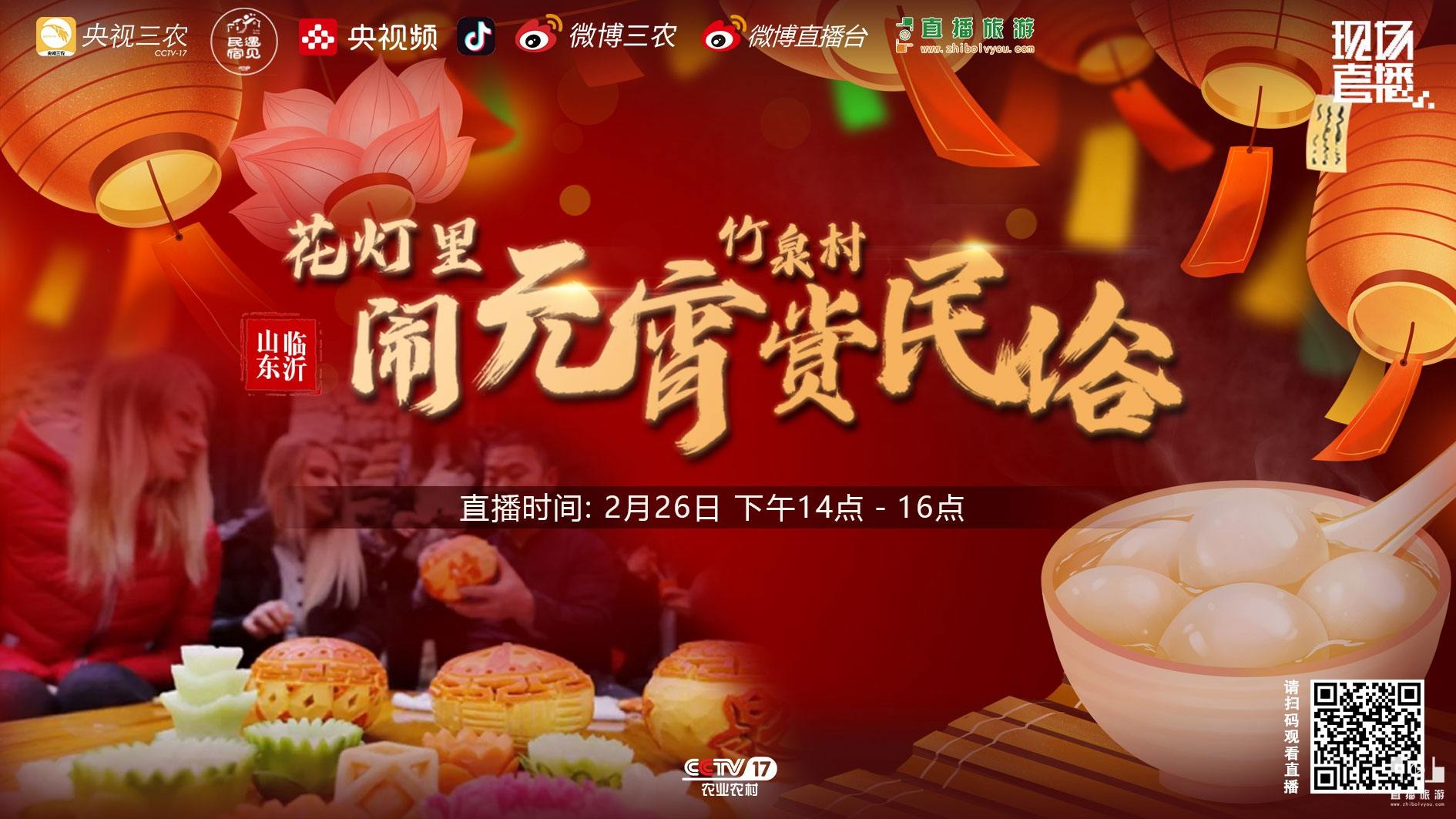 沂南竹泉村 正月十五赏民俗,闹花灯
