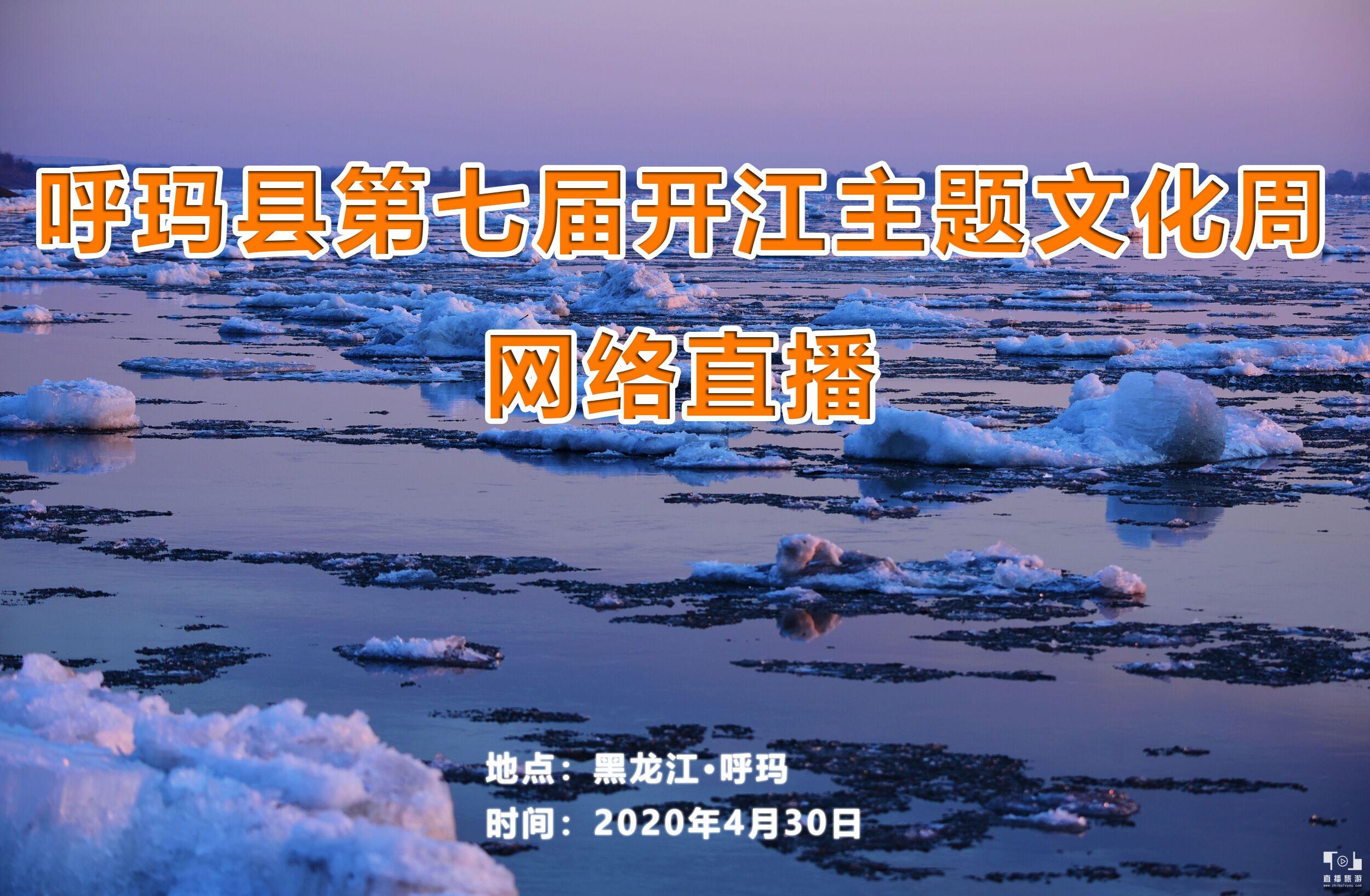呼玛县第七届开江主题文化周网络直播