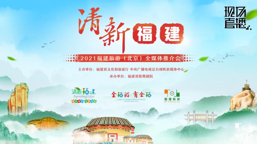 """""""清新福建""""— 2021福建旅游(北京)全媒体推介会"""