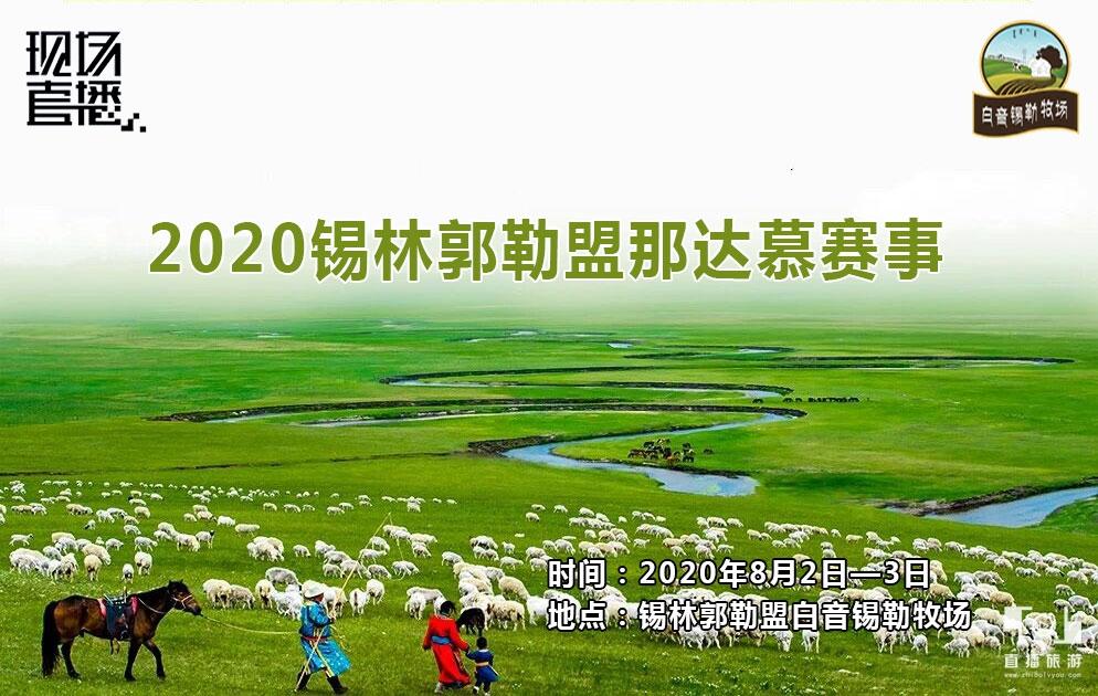 2020锡林郭勒盟那达慕赛事